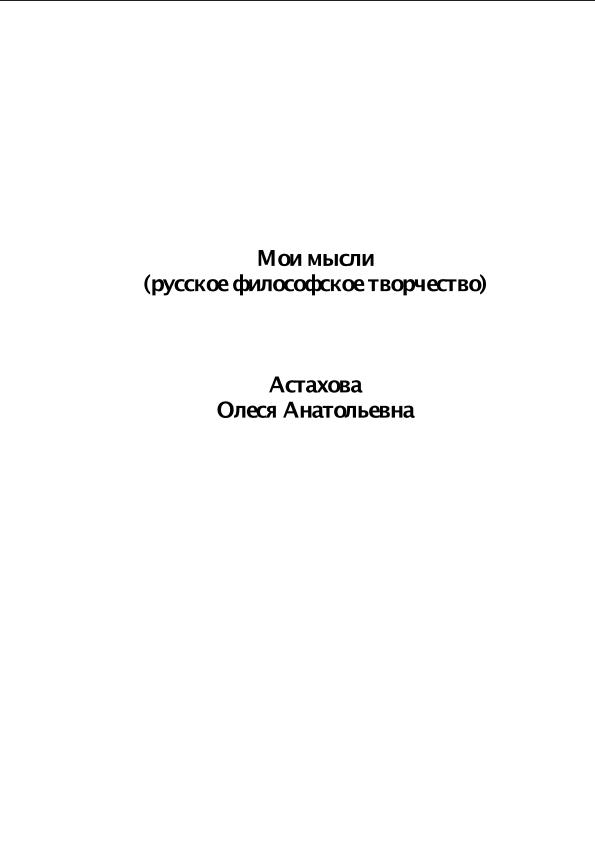 Вероника Дмитриева Хочет Секса – Горько! (1998)