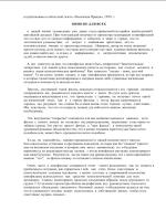 Постельная Сцена С Кейт Бланшетт – Корабельные Новости (2001)
