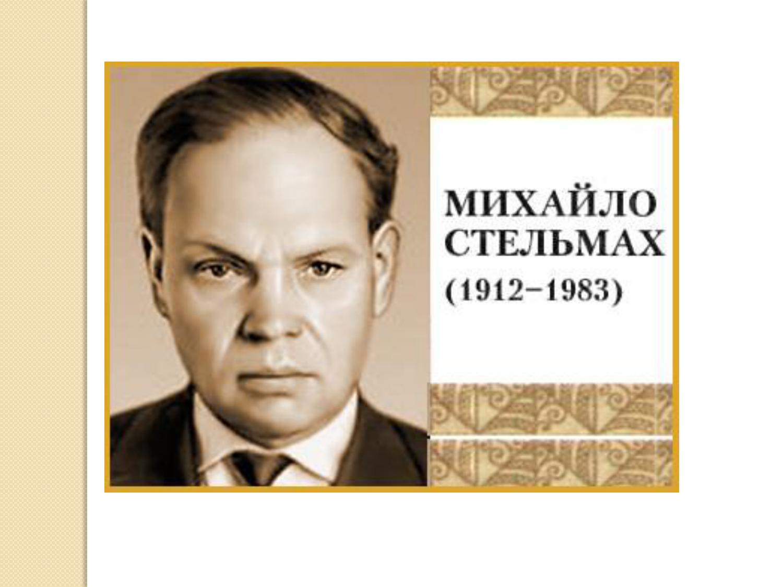 Михайло Стельмах